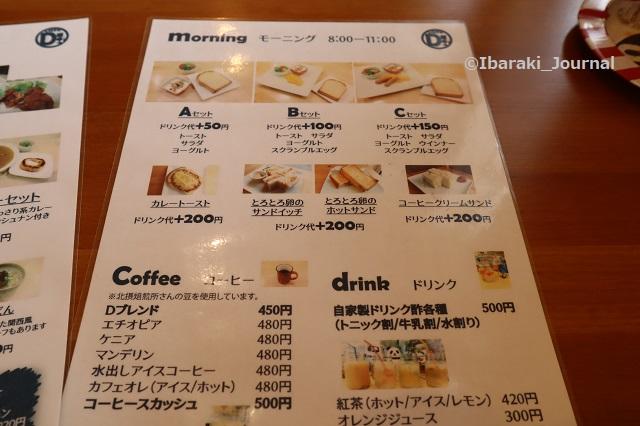 DカフェモーニングメニューIMG_3919