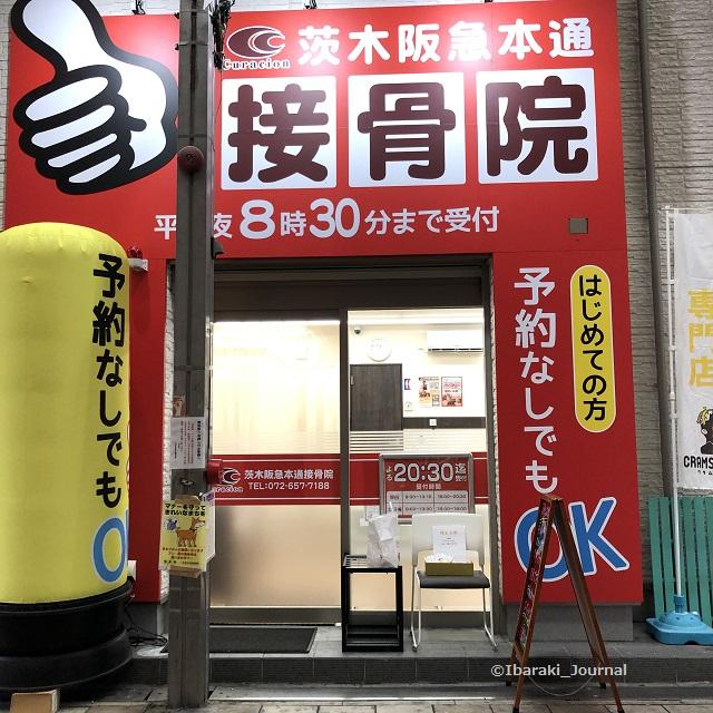 阪急本通接骨医院外観IMG_5482