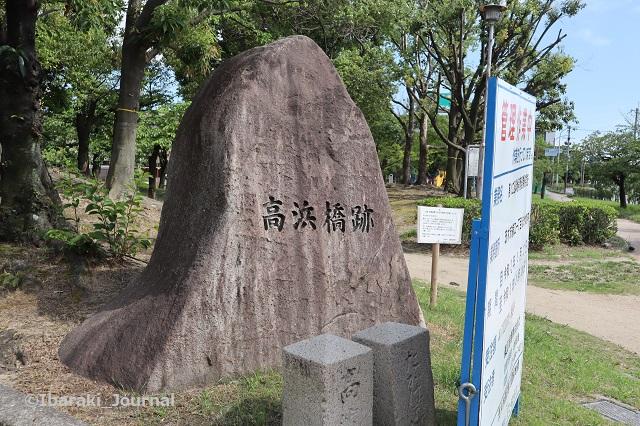 0702高浜橋跡石碑IMG_3699