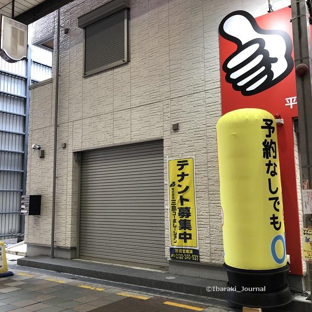 茨木阪急本通接骨院のとなりIMG_5483