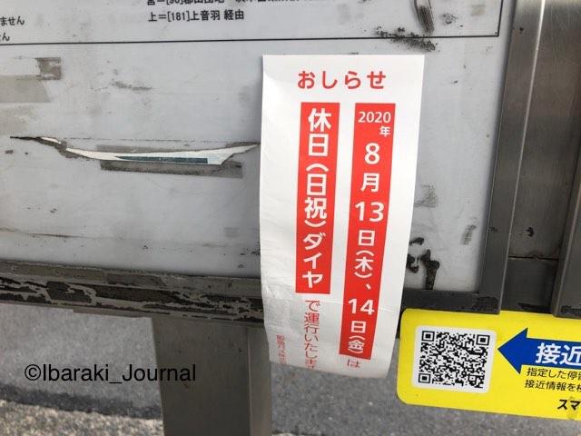 阪急バスお盆ダイヤ2020年