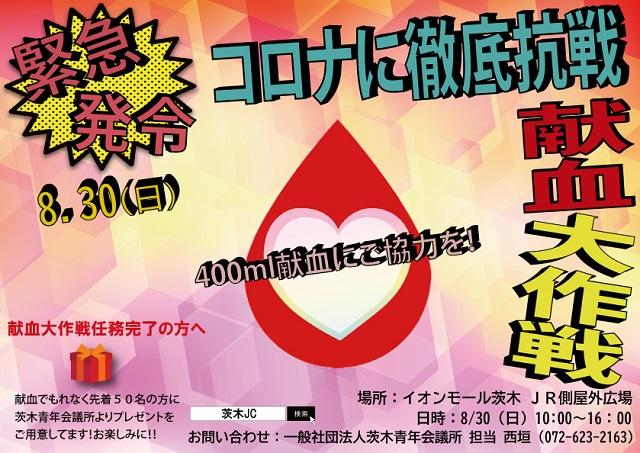 0830献血