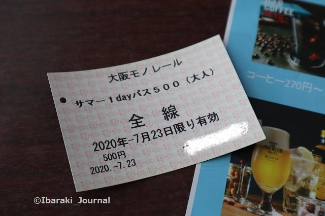 宇野辺0723チケットIMG_3887