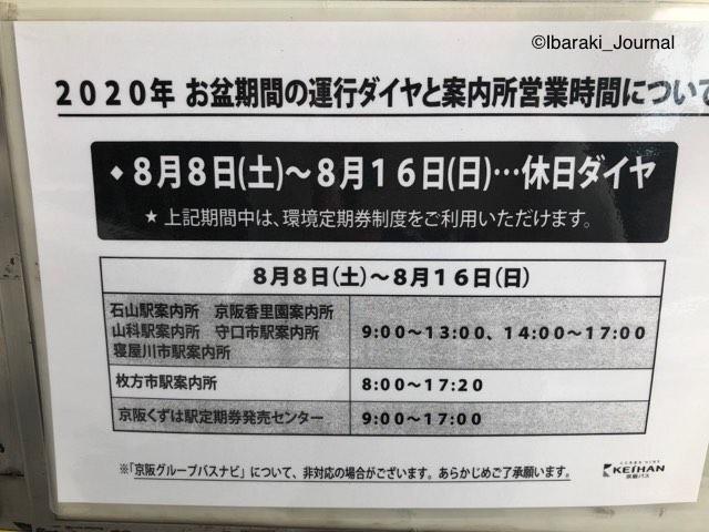 京阪バスお盆ダイヤ2020年