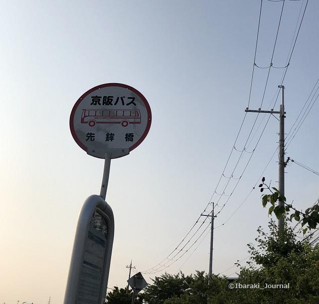 2先鉾橋バス停IMG_6033