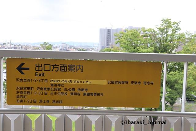0723沢良宜駅からの案内1IMG_3967