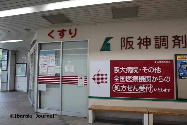 0723阪大病院前の薬局IMG_3991
