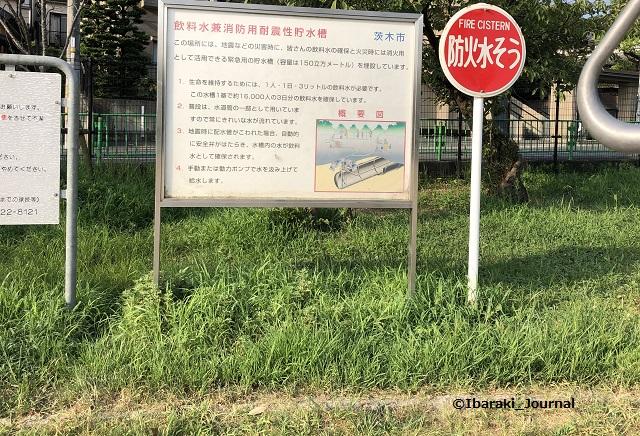 0820-6春日丘公園貯水槽看板IMG_5991
