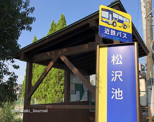 松沢池バス停IMG_5999