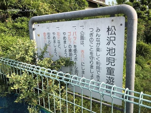 0820松沢池公園看板IMG_5983