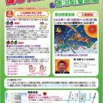 17624朝倉クリニック歯科イベント