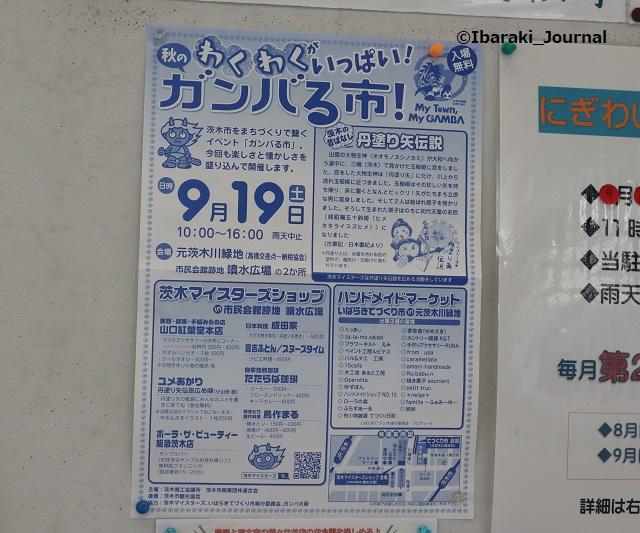 0912阪急茨木ガンバる市IMG_4281