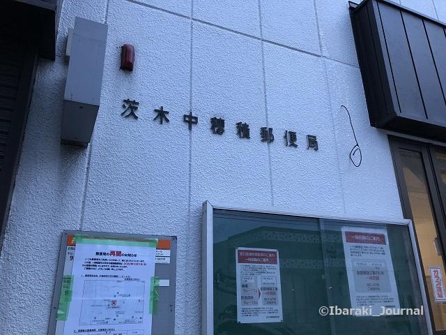 0923中穂積郵便局お知らせIMG_6764