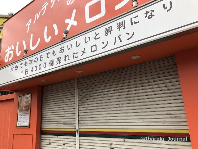 0911メロンパンの店IMG_6410