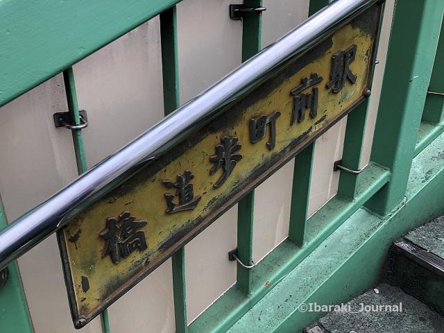 0924駅前歩道橋IMG_6813