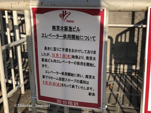 0922南茨木駅エレベーター案内IMG_6747