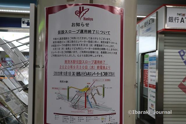 0922南茨木駅の工事案内IMG_4743