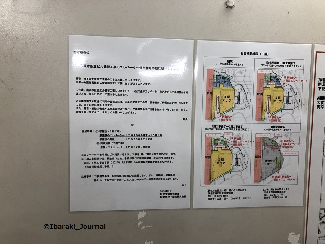 0910南茨木駅エレベーターの案内IMG_6333