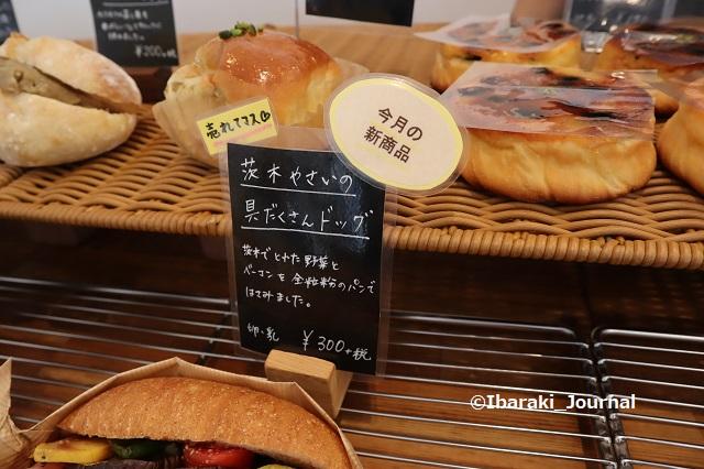 パンキュイール具だくさんの茨木野菜ドッグIMG_4624