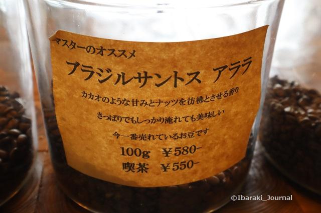 0904ノーコーヒーでブラジルのアララIMG_4207