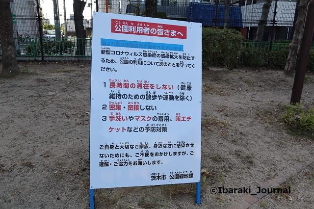 1015奈良東公園で案内看板IMG_5416