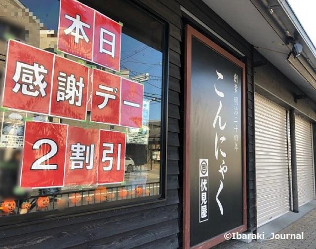 1002伏見屋さん豆腐の日お知らせIMG_7088