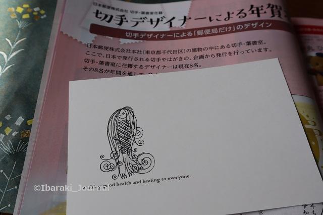 中穂積郵便局で切手デザイナーのことIMG_5389