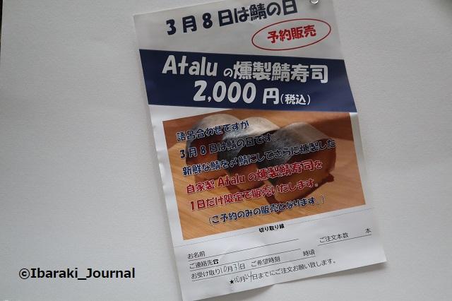 1023Atalu鯖寿司予約チラシIMG_5833
