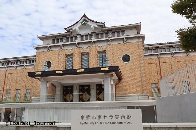 1016京セラ美術館IMG_5463