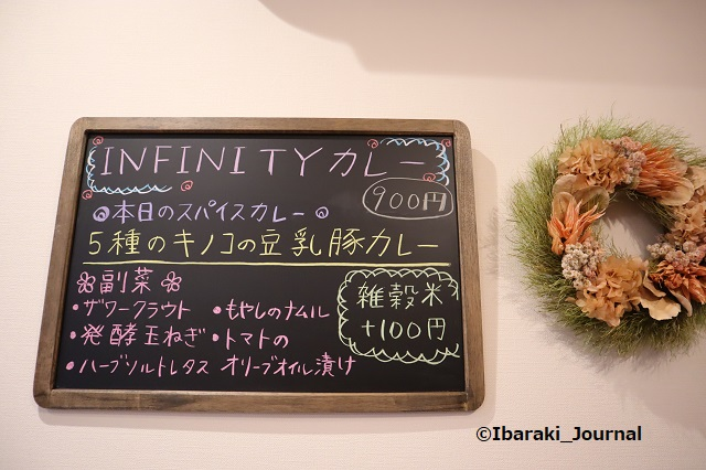 Infinity今日のスパイスカレーIMG_5073