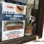 1003Atalu鯖寿司予約IMG_7105