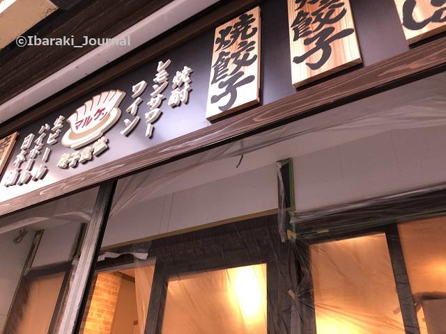 1015居心伝あと餃子の店IMG_7351