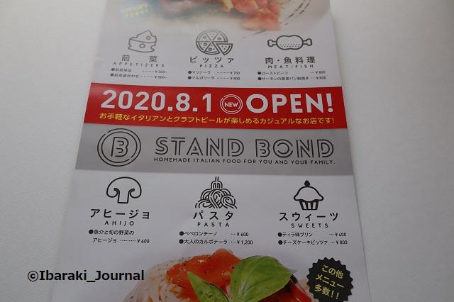 standbondチラシおもてIMG_5420