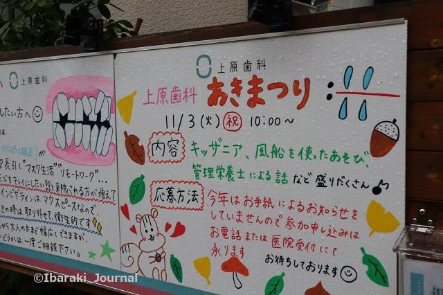 1008上原歯科イベントお知らせIMG_5173