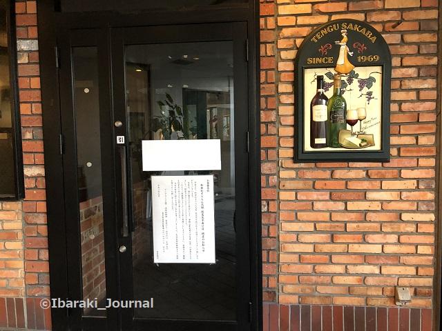 天狗阪急茨木の入り口IMG_7392