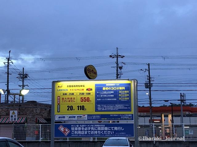 0910belle-ville茨木そば駐車場IMG_6291