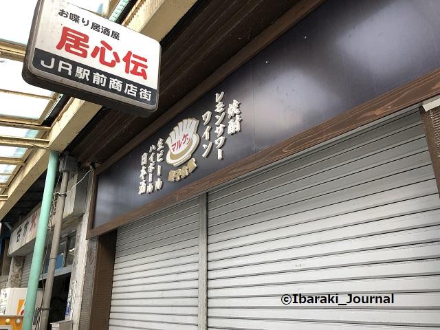 1015朝居心伝に餃子の看板IMG_7345