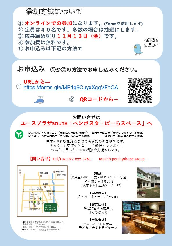 1121_ぱーち集会