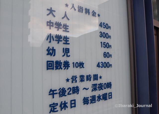 1011山水温泉料金IMG_5239