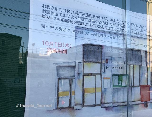 1002中穂積郵便局のお知らせIMG_4993