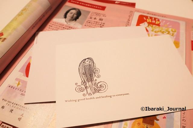 中穂積郵便局のアマビエカードとはIMG_4990