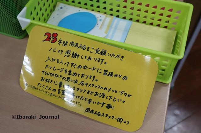 TSUTAYA南茨木メッセージ集めてるIMG_5341