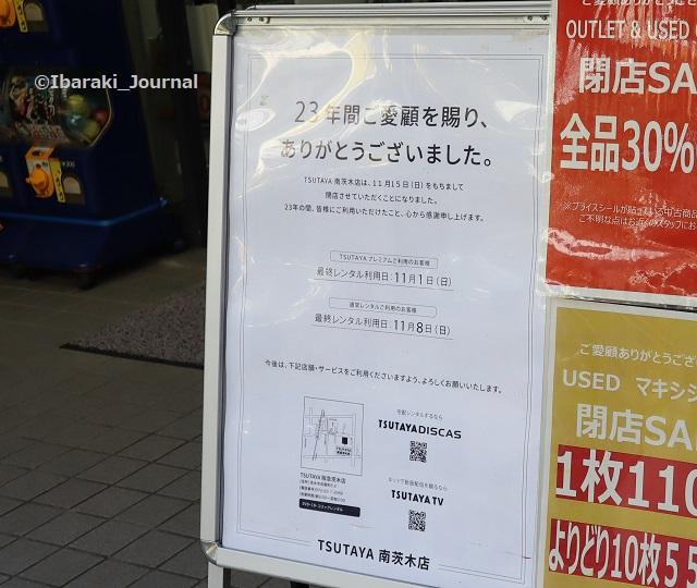 TSUTAYA南茨木閉店お知らせIMG_5339