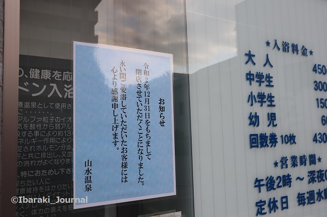 1011山水温泉お知らせIMG_5238