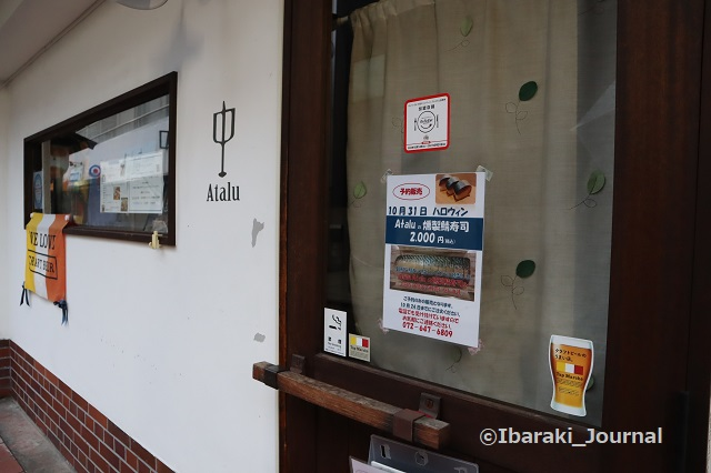 1023春日商店街Atalu外観IMG_5823