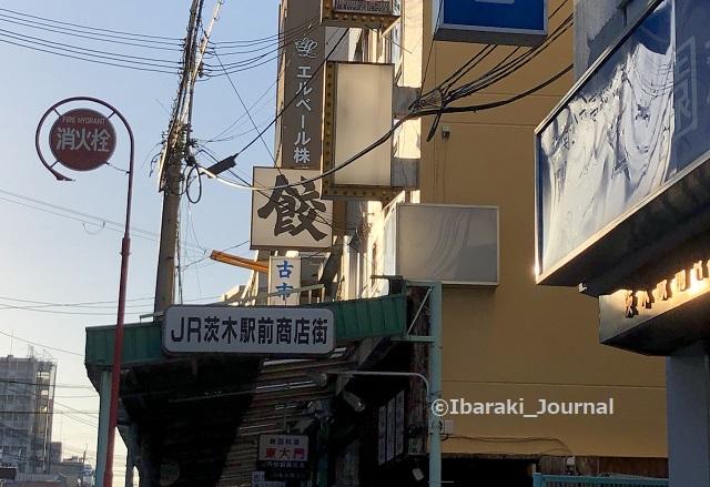 1015居心伝あと餃子の店の看板IMG_7350