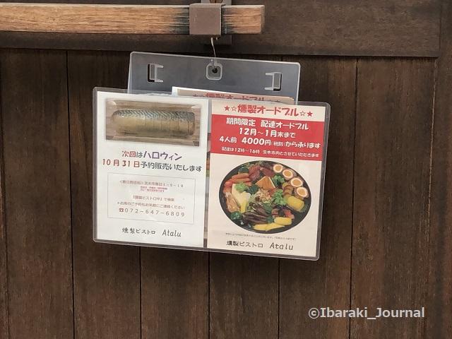 1003Atalu鯖寿司予約IMG_7104
