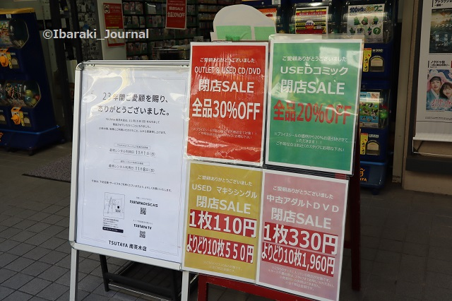TSUTAYA南茨木店お知らせIMG_5340