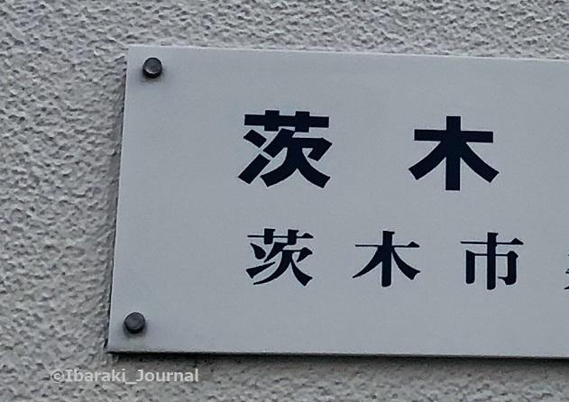 桑田茨木アパートフォントIMG_1619