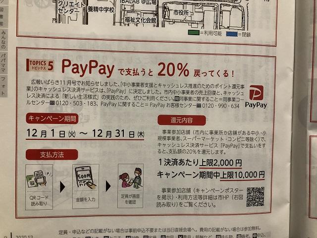広報いばらきPayPayお知らせIMG_7999